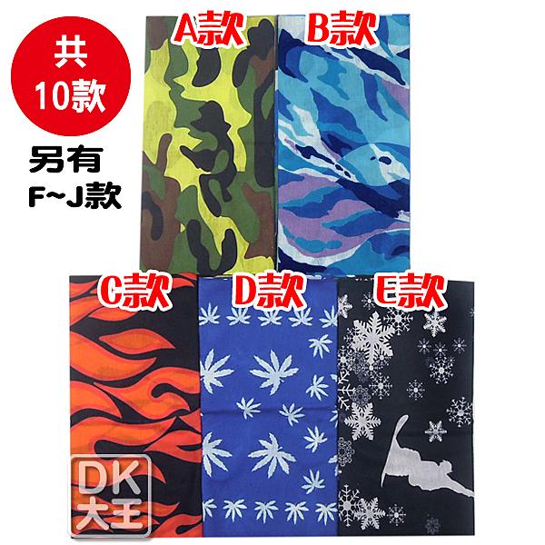百變多功能 魔術頭巾 ~DK襪子毛巾大王