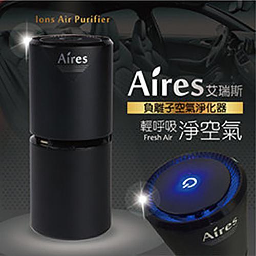 Aires GT-A2 車用負離子空氣清淨機 (黑色)@四保