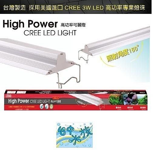 {台中水族} 美國CREE - LED 高功率可麗燈-4尺藍白燈 特價