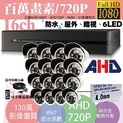 高雄/台南/屏東監視器/百萬畫素1080P主機 AHD/套裝DIY/16ch監視器/130萬管型攝影機720P*16支