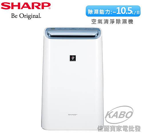 【佳麗寶】-防潮濕 特價-(SHARP 夏普)10L PCI自動除菌離子空氣清淨除濕機 DW-H10FT-W