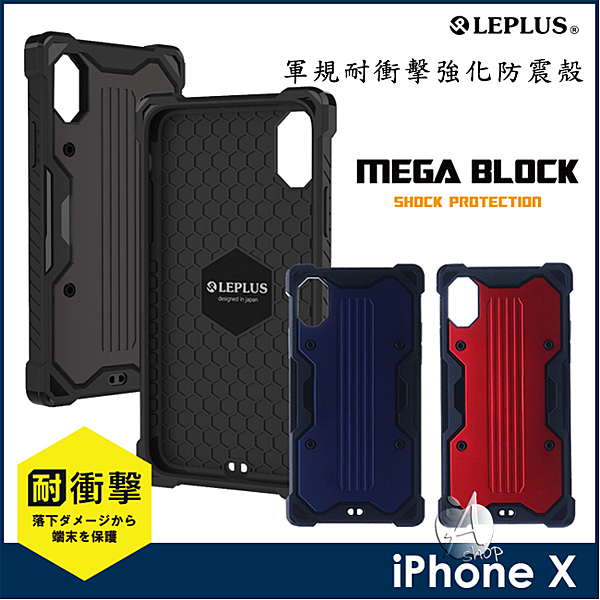 【A Shop】LEPLUS iPhone Xs/X MEGA BLOCK 軍規耐衝擊強化防震殼
