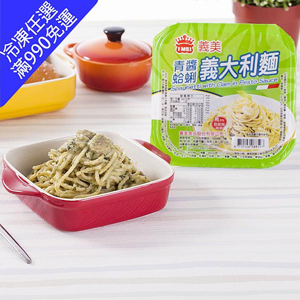 【義美】青醬蛤蜊義大利麵(340g/盒)