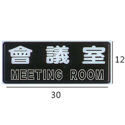 RB-238 會議室 橫式 12x30cm 壓克力標示牌/指標/標語 附背膠可貼