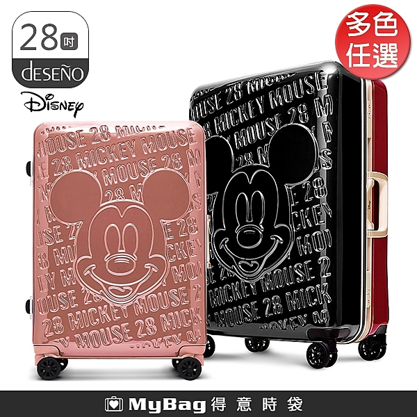 Deseno 行李箱 米奇浮雕 28吋 鋁框旅行箱 Disney 迪士尼 米奇 經典復刻 D2663 得意時袋