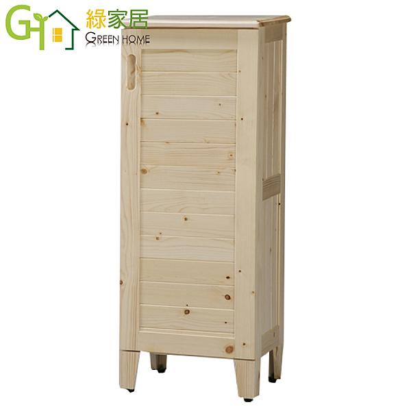 【綠家居】德比瑞 時尚1.5尺實木單門鞋高鞋櫃/玄關櫃