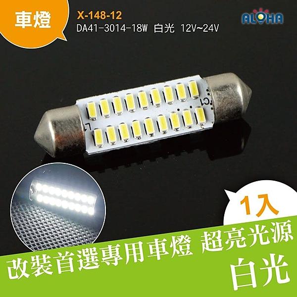 LED車內燈 雙尖DA41-3014-18W 白光 12v~24v(X-148-12)