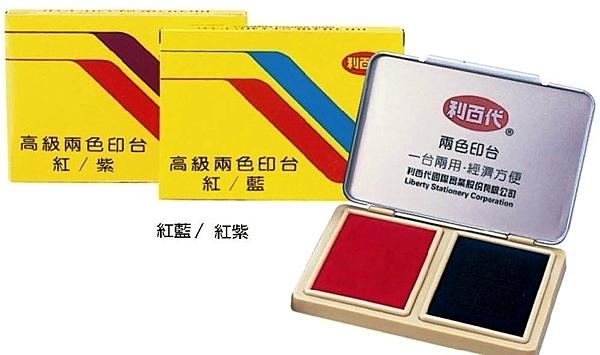 印台 利百代 雙色 打印台 120x90mm - 紅 / 藍【文具e指通】量販.團購