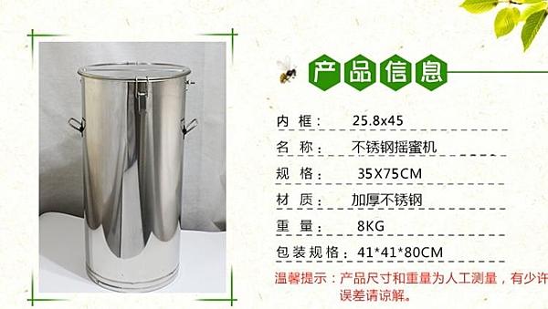 搖蜜機 搖蜜機304全不銹鋼加厚中蜂蜜分離機小型家用搖糖機養蜂工具 城市科技DF
