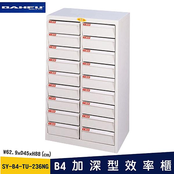 【辦公嚴選】大富 SY-B4-TU-236NG B4加深型效率櫃 檔案櫃 分類櫃 組合櫃 公文櫃 置物櫃 辦公家具