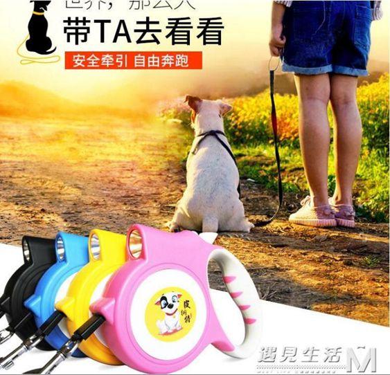 自動伸縮狗繩狗狗牽引繩金毛泰迪遛狗繩寵物用品中型小型犬狗?子 全館免運