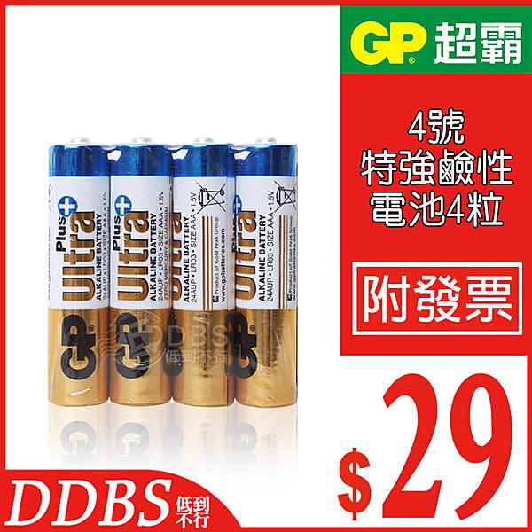 4號 4粒裝 GP 超霸 超特強 鹼性電池【套套先生】