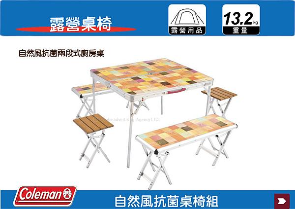 ||MyRack|| Coleman 自然風抗菌6人桌椅組  折疊桌椅  露營桌椅  CM-26757