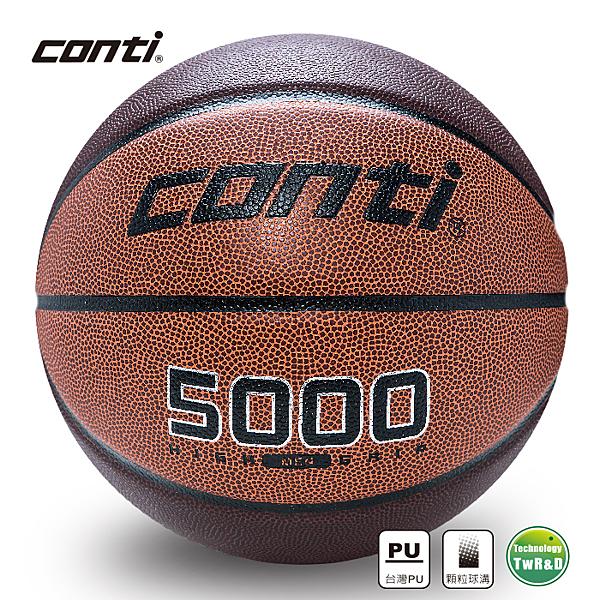 【LAKEIN運動網】║Conti║7號高級PU合成貼皮籃球-7號籃球