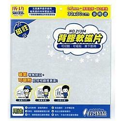 《享亮商城》21304 背膠軟磁片30x30