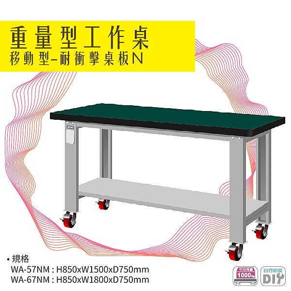 天鋼 WA-57NM (重量型工作桌) 移動型 耐衝擊桌板 W1500