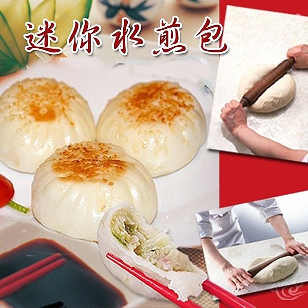 老爸ㄟ廚房.迷你水煎包(20顆/包,共3包)﹍愛食網