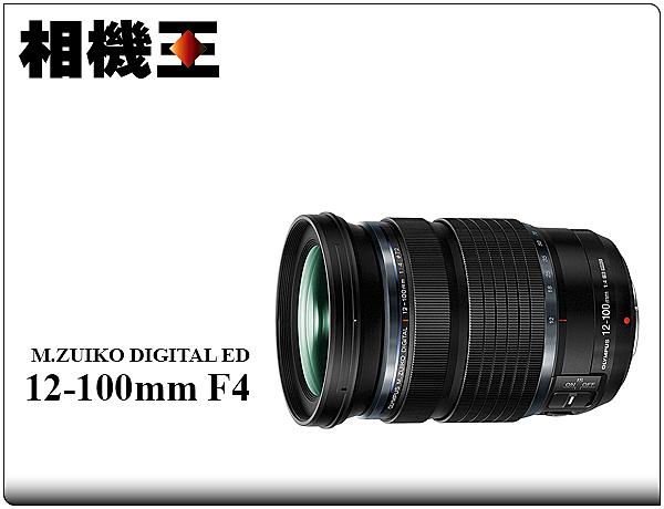 ★相機王★Olympus M. ZUIKO DIGITAL ED 12-100mm F4 IS PRO 平行輸入