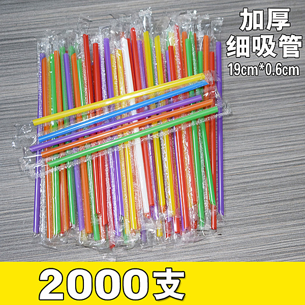 2000支一次性細吸管奶茶豆漿果汁飲料塑料透明彩色獨立包裝長吸管