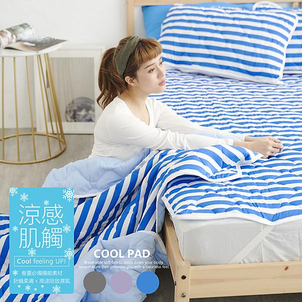 COOL涼感平單式3.5尺單人針織涼墊+涼枕墊二件組-藍(台灣製)保潔墊|TTRI涼感測試|SGS檢驗