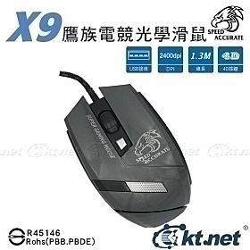 【鼎立 電競鼠】X9 4D電競光學鼠 USB鐵灰