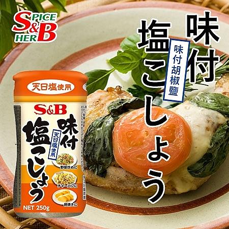 日本 SB 味付胡椒鹽 250g 胡椒 胡椒粉 胡椒鹽 調味料 調味 調味粉 炸物 燒烤 煎魚