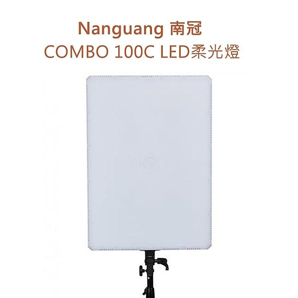 【EC數位】Nanguang 南冠 COMBO 100C LED柔光燈 平板燈 補光燈 無段調節 直播 外拍 攝影燈 輕薄