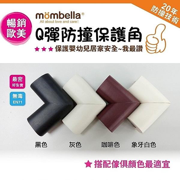 英國MOMBELLA Q彈防護保護角8入 2色 【六甲媽咪】