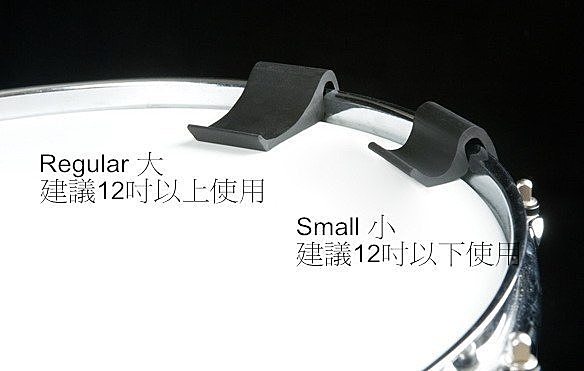 ☆唐尼樂器︵☆美國製 DRUMCLIP 鼓咖哩/爵士鼓弱音器(消除鼓的雜頻,只保留所需的共振和 PUNCH)