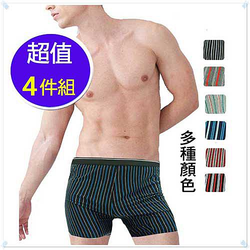 法國名牌 針織條紋平口褲(隨機四件組)
