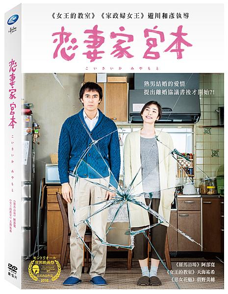 【停看聽音響唱片】【DVD】戀妻家宮本