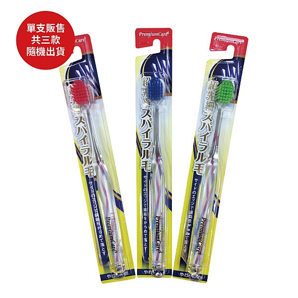 優護 Premiumcare 螺旋纖細軟毛寬頭牙刷(單支販售)不挑色【杏一】