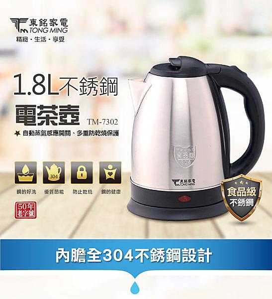 【艾來家電】【分期0利率+免運】東銘1.8L不鏽鋼電茶壺 TM-7302