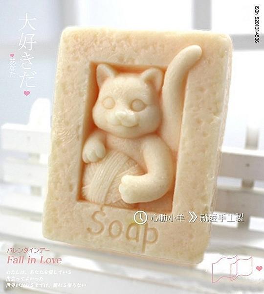 心動小羊^^DIY手工皂工具矽膠模具肥皂香皂模型矽膠皂模藝術皂模具毛線方形招財貓(超立體單孔)