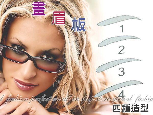 【DP233】畫眉板 4入畫眉版 快速畫眉尺 便利畫眉器 EZGO商城