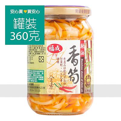 【福成】辣油香筍360g玻璃瓶/罐,全素,不含防腐劑
