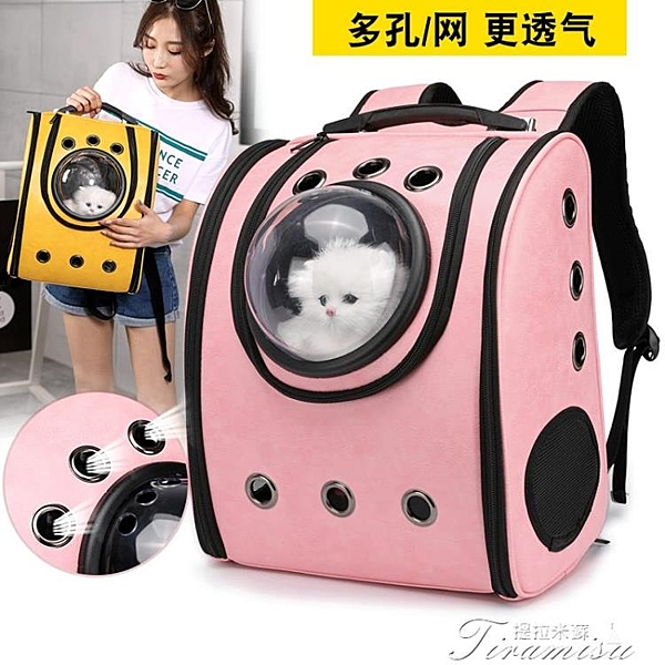 寵物包-新太空艙透氣寵物背包空運外出泰迪狗狗書包貓咪包 快速出貨