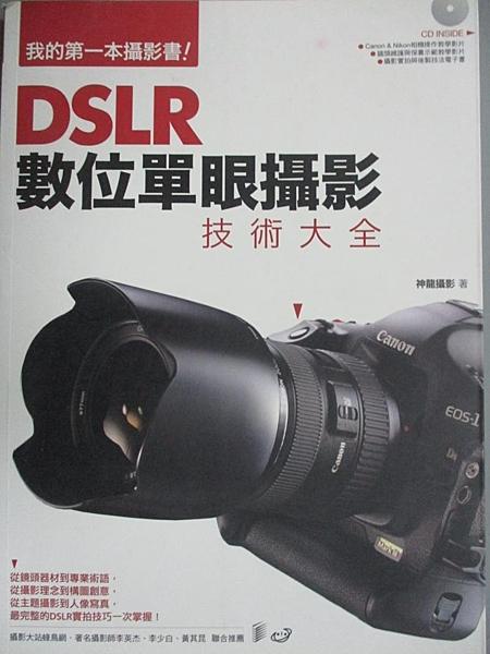 【書寶二手書T6/攝影_E5I】DSLR數位單眼攝影技術大全-Photo攝影風_神龍攝影