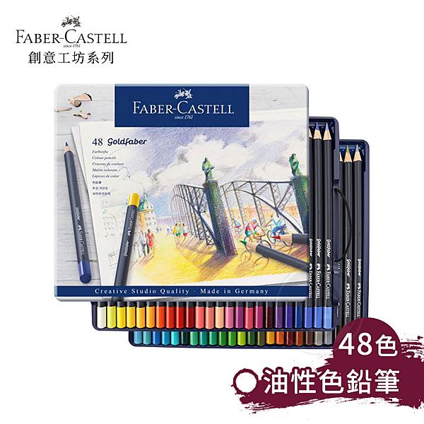 『ART小舖』Faber-Castell 德國輝柏 goldfaber 油性色鉛筆 48色 鐵盒裝 單盒
