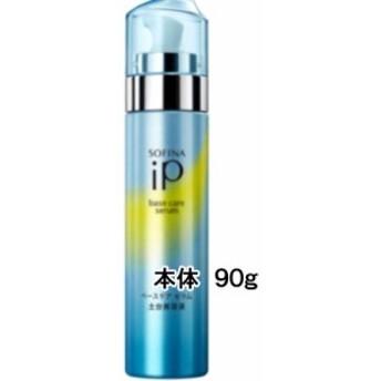 est(エスト)ソフィーナ iP ベースケア セラム 土台美容液 90g