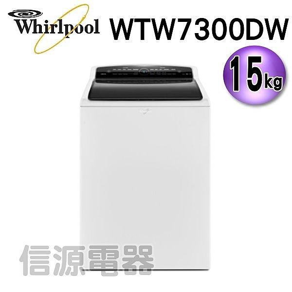 【信源電器】Whirlpool 惠而浦 15kg 直立式洗衣機 WTW7300DW