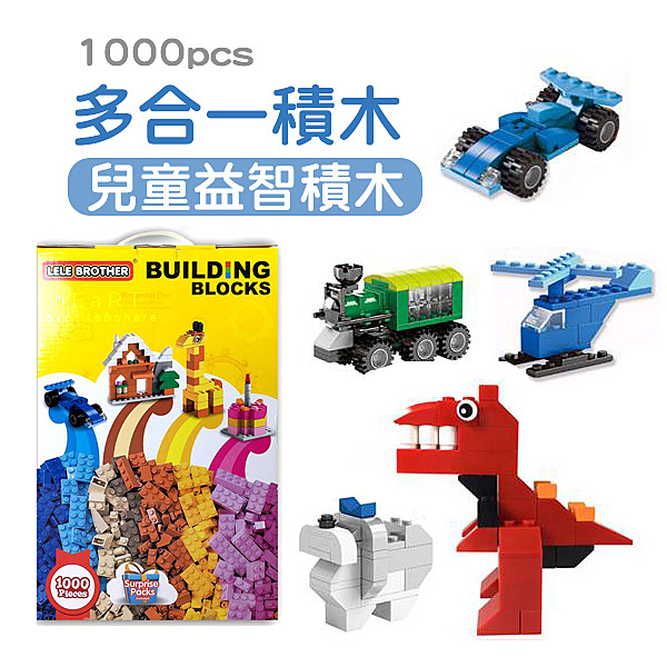 (限宅配)彩色多合一積木1000pcs 積木 兒童玩具 造型積木