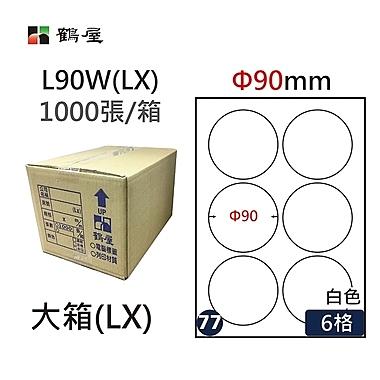 鶴屋#77 L90W(LX) 三用電腦標籤 6格 1000張/箱 白色/Φ90mm