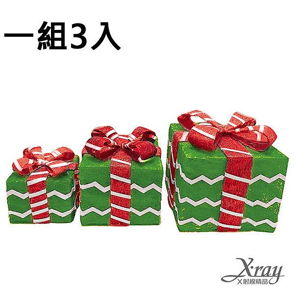 聖誕節LED發光禮物盒3入加燈(波浪綠底),聖誕節擺飾/聖誕佈置/聖誕裝飾【X552500】節慶王