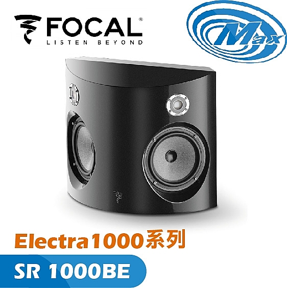 《麥士音響》 FOCAL Electra1000系列 SR 1000BE