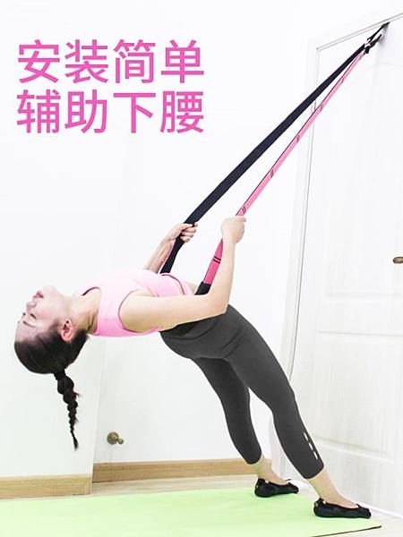 瑜伽伸展帶下腰訓練器一字馬訓練器拉力帶吊帶吊繩高空中瑜伽吊床ATF 美好生活