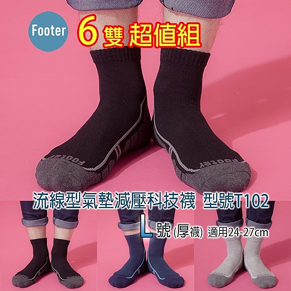 Footer T102(厚襪) 6雙超值組,男款流線氣墊減壓除臭襪 ;運動襪;蝴蝶魚戶