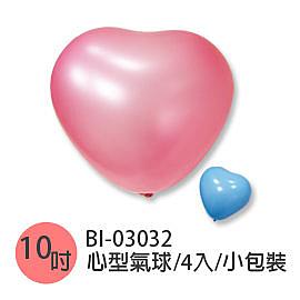 珠友 BI-03032 台灣製-10吋心形氣球汽球/小包裝