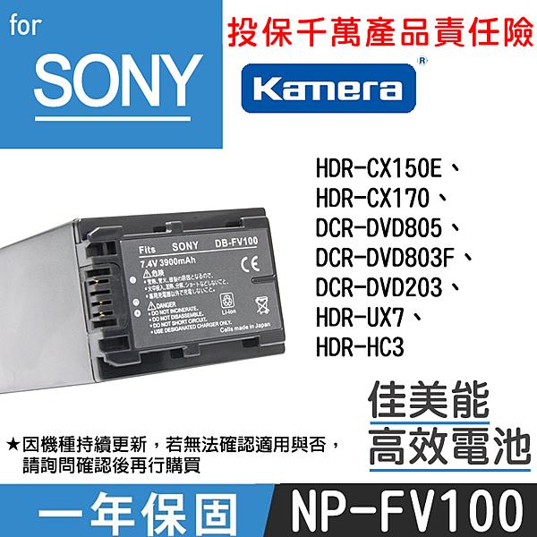 佳美能@攝彩@SONY NP-FV100 電池 一年保固 索尼 HDR-CX150E DCR-DVD905