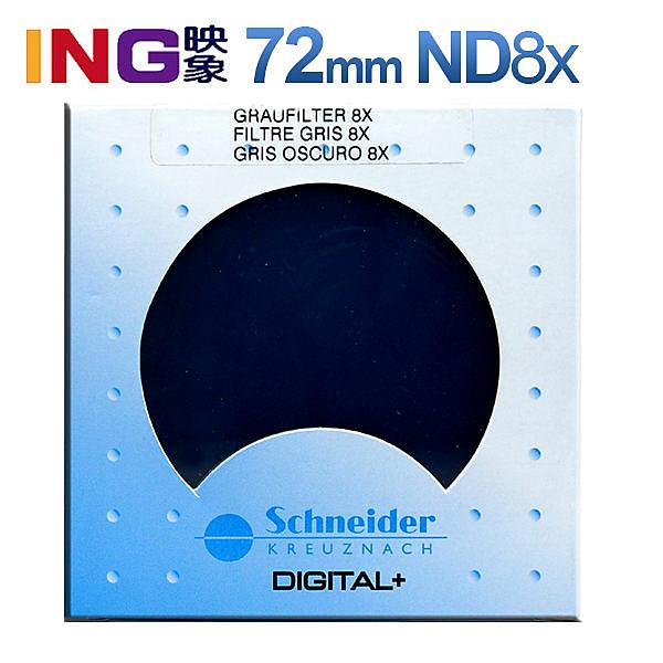 Schneider 72mm ND8 減光鏡 (減3格) 德國製造 信乃達 見喜公司貨 72 ND